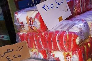 إليكم النشرة الأسبوعية للسلع والمواد التموينية في سورية.. إنخفاض طفيف  ونقص مؤقت في السكر