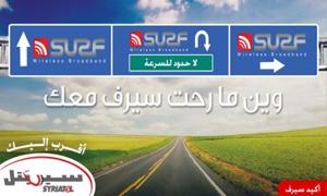 سيريتل: سرعة إنترنت سيرف تصل إلى 42 ميغا بت بالثانية وهي الأسرع في سورية