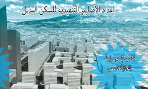مدير المناطق التنظيمية بدمشق: التخاصص بالمقاسم بداية العام القادم
