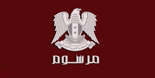 مرسومان بتعيين معاون ثالث لوزير التموين..ورئيس جديد لمجلس الدولة في سورية