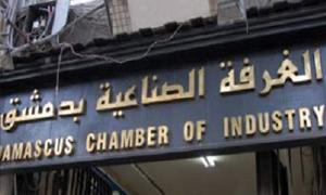 صناعة دمشق تدعو الصناعيين إلى تجديد تراخيصهم