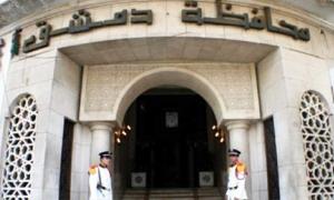 محافظة دمشق توقف تكليف شاغلي أملاك المحافظة في 5 مراكز بأي مبالغ ناتجة عن الإيجارات وبدلات الاستثمار
