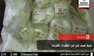 تموين دمشق يضبط نصف طن من المنظفات المقلدة والمغشوشة