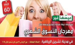 نظراً للإقبال الشديد..صناعة دمشق تمدد مهرجان التسوق الشهري بصالة تشرين يومين إضافيين