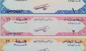 ضبط مخالفين بحوزتهم 540 قسيمة تموينية في دمشق..وإحالتهم إلى القضاء موجوداً