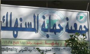 دخاخني: جمعية حماية المستهلك في دمشق ستتوقف عن العمل بعد 4 أشهر
