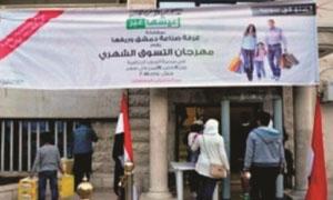 عيشـها غير مع تجار دمشق.. حسومات حتى 60% في مهرجان تسوق التكية السليمانية