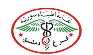 نقيب أطباء دمشق: 238 طبيباً مهاجراً من أصل 7 آلاف طبيب مسجلين
