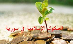 هيئة الأوراق المالية السورية تسعى لإصدار صكوك إسلامية وتداولها في البورصة