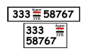 وزارة النقل: إمكانية بيع أرقام ذهبية للوحات السيارات حسب النظام الجديد
