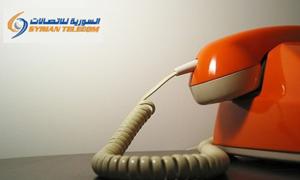 السورية للاتصالات: تعديل في أجور تركيب الهاتف الثابت