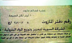محروقات حمص: البدء بتوزيع مازوت التدفئة على المواطنين للشتاء القادم