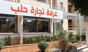 مقر جديد لغرفة تجارة حلب