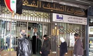 مصرف التسليف الشعبي في سورية يمنع سفر 685 مقترضاً متعثراً..وبيع لضمانات قروض متعثرة في المزاد العلني