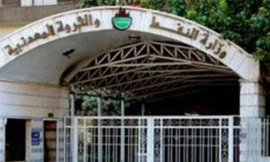 وزارة النفط تعلن عن مزايدة خارجية لاستثمار الطاقة في مصفاتي حمص وبانياس