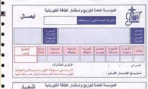 كهرباء دمشق تعلن عن تقسيط الفواتير الكبيرة لبعض المشتركين
