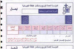 فواتير الكهرباء في سورية ...شهر بـ250 ليرة و أخرى بعشرات آلاف الليرات و الوزارة توضح السبب؟!