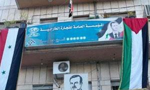 رسمياً..مؤسسة التجارة الخارجية في سورية تعجز عن تسديد 1.36 مليار ليرة للقطاع الخاص