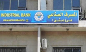 15 مليون ليرة خسائر المصرف الصناعي في العام الماضي