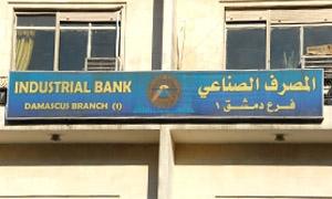المصرف الصناعي:القسم الأكبر من القروض في المرحلة المقبلة للمشروعات الصغيرة والمتوسطة