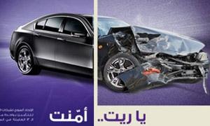 %300-200 ارتفاع بأسعارها..خبير تأميني: رفع التعويضات على السيارات بسبب ارتفاع قطع غيارها مؤشر خطير