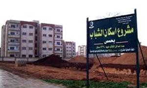 مؤسسة الاسكان بحمص تخصص 432 مسكناً للمكتتبين على السكن الشبابي