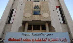 وزارة التجارة الداخلية تمنح تراخيص لـ 14 شركة محدودة المسؤولية برأسمال 16 مليون ليرة