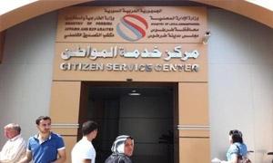 محافظة دمشق: قريباً تصديق وثائق الخارجية في مراكز خدمة المواطن