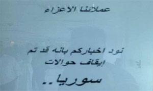السوريون في السعودية يواجهون صعوبات في تحويل الأموال إلى سورية