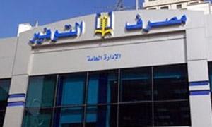 مصرف التوفير يمنح 1258 قرضاً بقيمة 377 مليون ليرة منذ بداية شهر تشرين الأول الجاري