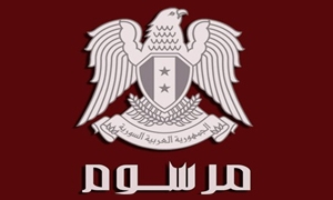 مرسوم تشريعي بمنح عفو عام عن الجرائم المرتكبة قبل تاريخ 29-10-2013