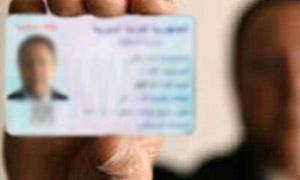وزارة الداخلية في سورية تسمح بتبديل البطاقة الشخصية المكسورة دون ضبط شرطة