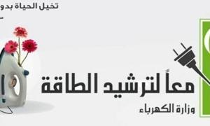 وزارة الكهرباء تطلق حملة لترشيد استهلاك الطاقة الكهربائية