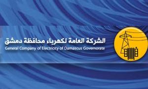 الحلقي يصدر قرار بتعيين مدير جديد  للشركة العامة لكهرباء دمشق