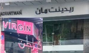 محافظة دمشق: التأكيد على ذكر اسم المحلات بالعربية عند ترخيصها