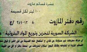 محافظة دمشق: كل مواطن فقد بطاقة التسجيل على المازوت عليه استصدار بدل ضائع