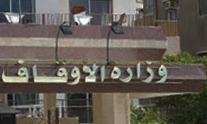 مرسوم بإحداث صندوق الزكاة والصدقات في وزارة الأوقاف