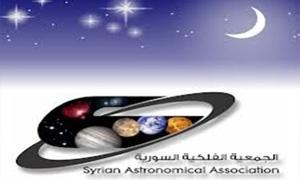 الجمعية الفلكية السورية: الجمعة 17 تموز أول عيد الفطر فلكياً