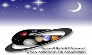 الجمعية الفلكية السورية تحدد أول أيام عيد الفطر