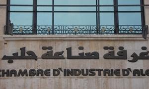 صناعيو حلب يطالبون بتأجيل دفع المستحقات المالية المترتبة عليهم حتى عودة الإنتاج