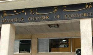 تجارة دمشق: من السابق لأوانه التأكد من منعكسات مدة إجازة الاستيراد على التجارة الخارجية