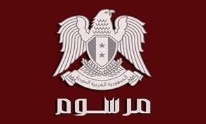 مرسوم بتسمية الدكتور محمد حسان موفق الكردي رئيسا لجامعة دمشق