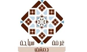 غرفة سياحة دمشق: تخفيض رسم الإدارة المحلية في المنشأت السياحية