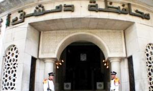 محافظة دمشق تخفض موازنتها المستقلة بنحو 5 مليارات ..وتحسم 25% من رسوم مكلفو المنشآت السياحية و50% للمشروبات الكحولية