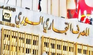 المصرف التجاري السوري يبدأ عمله بفرعه بمصياف خلال أيام