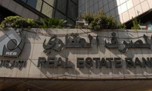 المصرف العقاري يوافق للمقترضين بالتنازل عن القروض للقاصرين