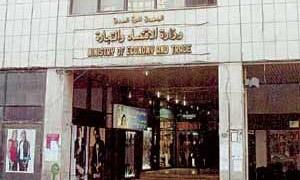 ابتداءً من 7 الشهر الماضي .. وزارة الاقتصاد تستثني فترة الشحن من مدة إجازة الاستيراد