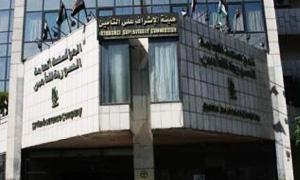 اعفاء المدير العام للمؤسسة العامة السورية للتأمين