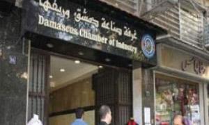 غرفة صناعة دمشق تتحضر لانتخابات 2014