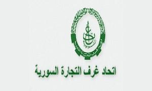 بعد غرف الصناعة ... انتخابات غرف التجارة السورية في كانون الأول